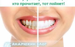 Как убрать желтизну зубов
