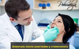 Можно ли пить после анестезии зуба