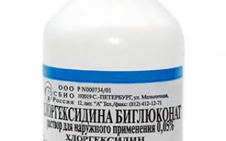 Хлоргексидин это антибиотик или нет